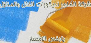 طريقة_دهان_الجدران